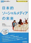 日本的ソーシャルメディアの未来 (ポケットカルチャー ソーシャルメディア・セミナー)