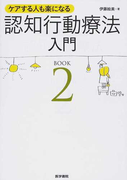 ケアする人も楽になる認知行動療法入門 BOOK2