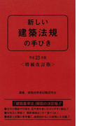 新しい建築法規の手びき 平成23年版