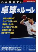 わかりやすい卓球のルール 2011
