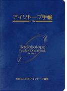 アイソトープ手帳 11版