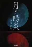 月と陽炎 (ハヤカワ・ミステリワールド)
