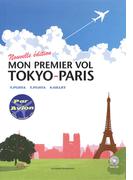 新・東京-パリ,初飛行 新装改訂版