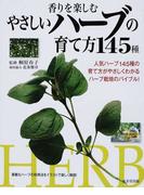 香りを楽しむやさしいハーブの育て方145種 人気ハーブ145種の育て方がやさしくわかるハーブ栽培のバイブル!