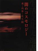 闇のコスモロジー 魂と肉体と死生観 (生活文化史選書)