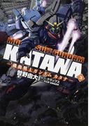 機動戦士ガンダムカタナ 3 (角川コミックス・エース)(角川コミックス・エース)