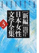 〈新編〉日本女性文学全集 3
