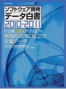ソフトウェア開発データ白書 2010−2011 IT企業2584プロジェクト実践的活用に役立つ定量データ (SEC BOOKS)
