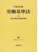 労働基準法 平成22年版 上 (労働法コンメンタール)