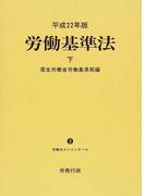 労働基準法 平成22年版 下 (労働法コンメンタール)