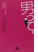 男って。 幸せをつかむ男選び (幻冬舎文庫)(幻冬舎文庫)