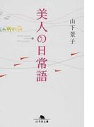 美人の日常語 (幻冬舎文庫)(幻冬舎文庫)
