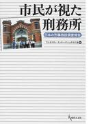 市民が視た刑務所 日本の刑事施設調査報告