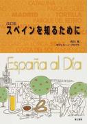 スペインを知るために 改訂版