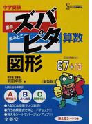 中学受験ズバピタ算数図形 新装版 (シグマベスト)