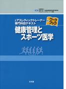 公認アスレティックトレーナー専門科目テキスト+ワークブック健康管理とスポーツ医学