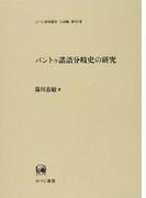 バントゥ諸語分岐史の研究 (ひつじ研究叢書)