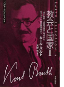 バルト・セレクション 4 教会と国家 1 「赤い牧師」・「弁証法神学」時代から反ナチズム・教会闘争時代へ