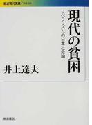 現代の貧困 リベラリズムの日本社会論