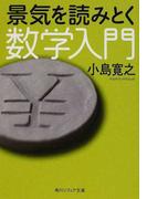 景気を読みとく数学入門 (角川ソフィア文庫)(角川ソフィア文庫)