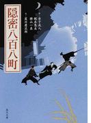 隠密八百八町 (角川文庫)(角川文庫)