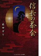信長の茶会 (メディアワークス文庫)(メディアワークス文庫)
