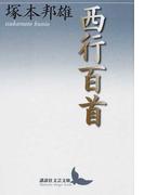西行百首 (講談社文芸文庫)(講談社文芸文庫)