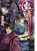 鬼舞 2 見習い陰陽師と橋姫の罠 (コバルト文庫)(コバルト文庫)