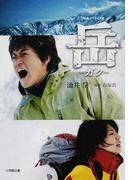 岳−ガク− 映画ノベライズ版 (小学館文庫)(小学館文庫)