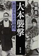 大本襲撃 出口すみとその時代 (新潮文庫)(新潮文庫)