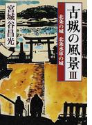 古城の風景 3 北条の城北条水軍の城 (新潮文庫)(新潮文庫)