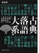 古典落語大系 2 饅頭こわい〜子別れ (静山社文庫)(静山社文庫)