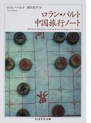 ロラン・バルト中国旅行ノート (ちくま学芸文庫)(ちくま学芸文庫)