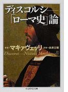ディスコルシ 「ローマ史」論 (ちくま学芸文庫)(ちくま学芸文庫)