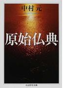 原始仏典 (ちくま学芸文庫)(ちくま学芸文庫)