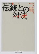 岡本太郎の宇宙 3 伝統との対決 (ちくま学芸文庫)(ちくま学芸文庫)