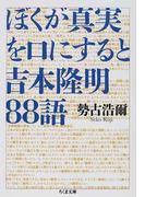 ぼくが真実を口にすると 吉本隆明88語 (ちくま文庫)(ちくま文庫)