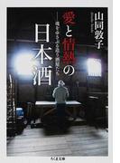 愛と情熱の日本酒 魂をゆさぶる造り酒屋たち (ちくま文庫)(ちくま文庫)