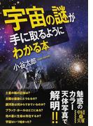 宇宙の謎が手に取るようにわかる本 (中経の文庫)(中経の文庫)