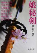 娘秘剣 (徳間文庫)(徳間文庫)