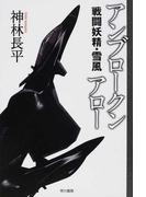 アンブロークンアロー (ハヤカワ文庫 JA 戦闘妖精・雪風)