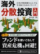 海外分散投資入門 日本が財政破たんしても生き抜くためのノウハウ (PanRolling Library)