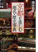 京都を楽しむ地名・歴史事典 (PHP文庫)(PHP文庫)