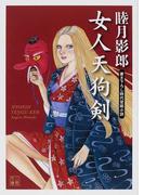 女人天狗剣 書き下ろし時代官能小説 (二見文庫)(二見文庫)
