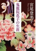鬼龍院花子の生涯 新装版 (文春文庫)(文春文庫)