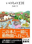 いのちの王国 (文春文庫)(文春文庫)
