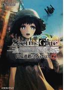 STEINS;GATE 円環連鎖のウロボロス 2 (富士見DRAGON BOOK)(富士見ドラゴンブック)