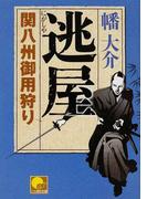 逃屋 (ベスト時代文庫 関八州御用狩り)(ベスト時代文庫)