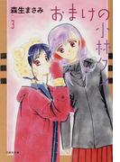 おまけの小林クン 第3巻