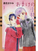 おまけの小林クン 第3巻 (白泉社文庫)(白泉社文庫)